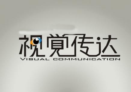 台州平面视觉传达培训