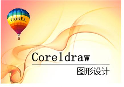 台州Coreldraw图形设计软件班