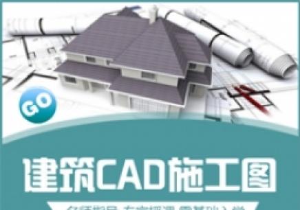 台州哪有CAD施工图入门学习