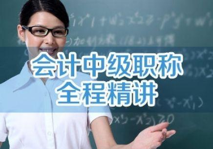 台州中级会计师考证精品班