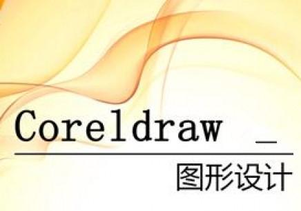 临海CorelDraw图形设计入门培训