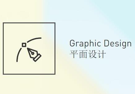 上海市平面设计培训