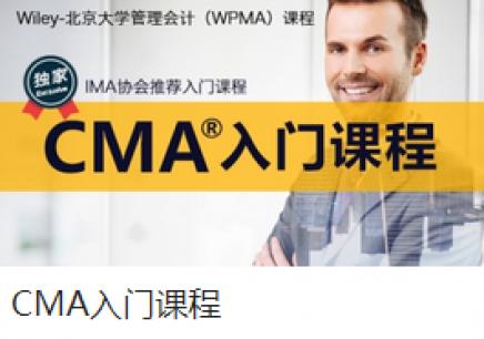 美国注册管理会计师CMA课程