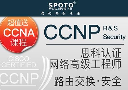 【北京朝阳思科 ccnp认证学习】