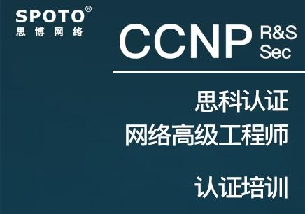 【北京朝阳思科 ccnp开发学校】