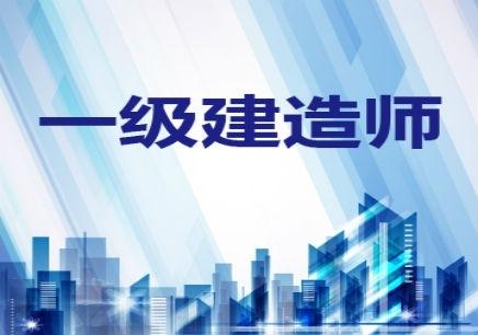 重庆一级建造师考前培训