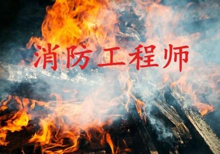 重庆一级消防工程师