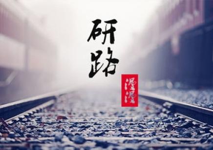 重庆考研入门培训