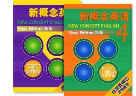 新概念英语3、4册连读班