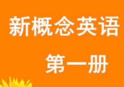 郑州新概念英语1