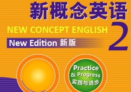 郑州新概念英语**册
