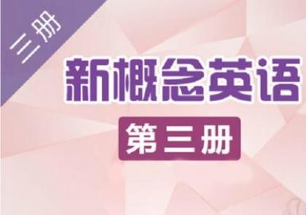 郑州英语新概念