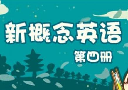 郑州新概念英语第二册