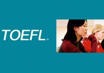 托福(TOEFL)预备课程