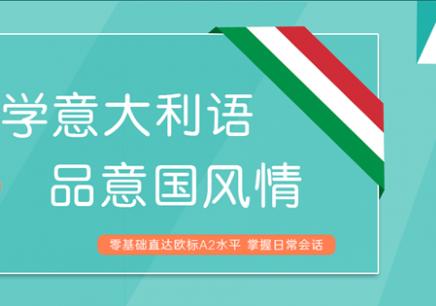 北京专业意大利语培训学校