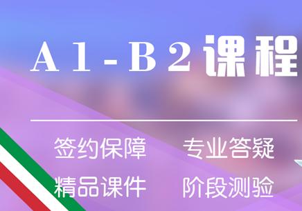 北京华夏博雅意语课程如何