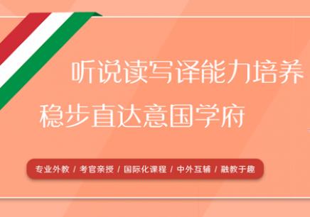 北京意大利语言培训班