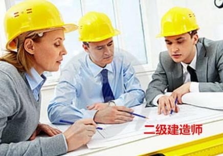 台州二级建造师培训