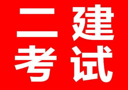 台州二级建造师招生简章