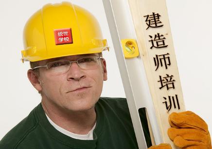 绍兴一级建造师考前班