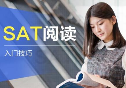 贵阳SAT精品培训班