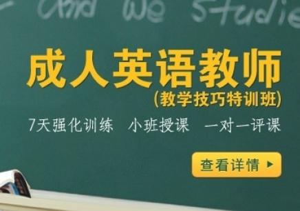 贵阳成人英语培训