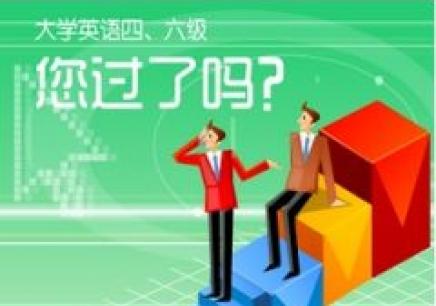 貴陽四六級英語培訓機構價