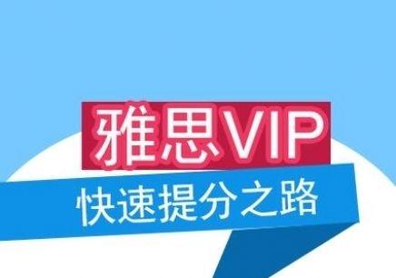 贵阳新东方雅思培训班