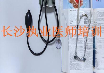 长沙执业药师培训