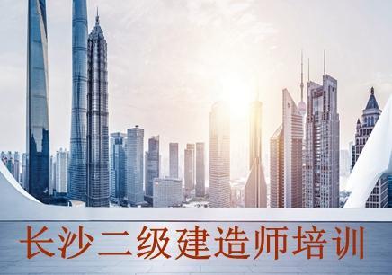 长沙二级建造师培训学校