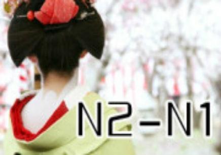 绍兴全能暑假日语N2-N1级培训