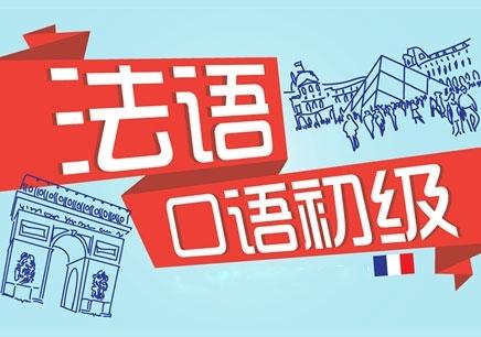 绍兴哪里有周末法语初级培训班