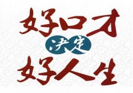 武汉人际关系与沟通技巧
