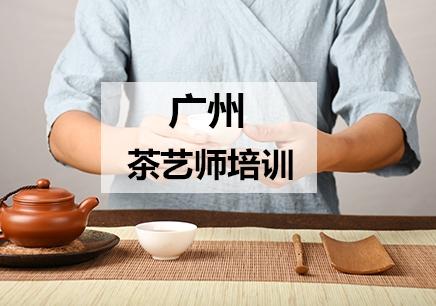 广州茶艺师培训课程