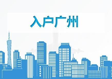 广州学历入户政策