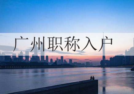 广州职称入户