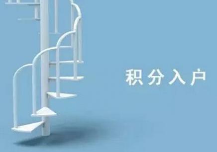 广州积分入户政策