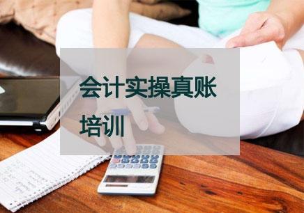 深圳会计培训哪里好