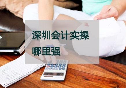 深圳会计证学习