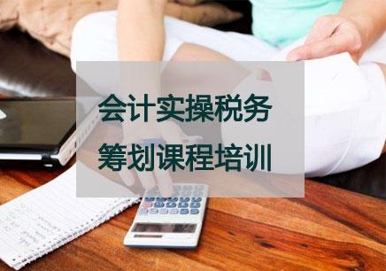 深圳财务会计培训