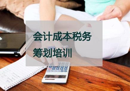 深圳财务会计培训中心
