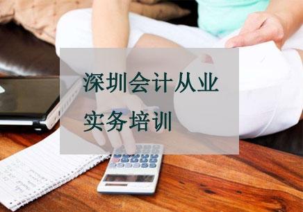深圳财务会计培训机构哪家好