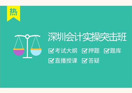 深圳财务会计培训学校