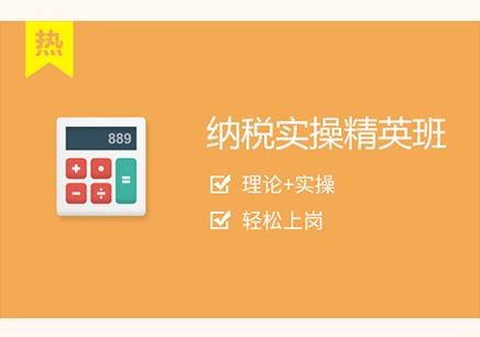 深圳会计证培训班