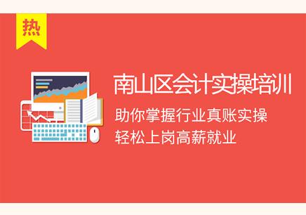 深圳会计证培训