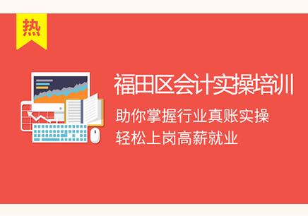 深圳会计培训学校哪个好