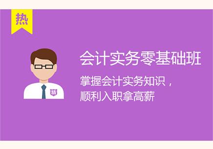 深圳会计培训学校哪里好