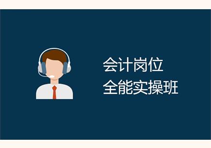 深圳会计培训哪个好