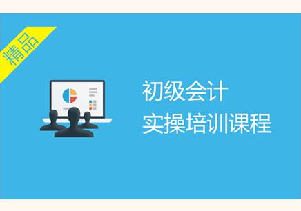 深圳财务会计培训学校哪里好