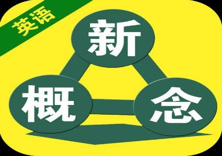台州学习新概念英语